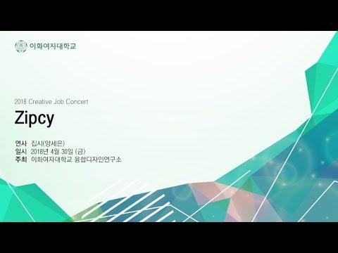 [2018 Creative Job 릴레이 토크콘서트] 5. Zipcy