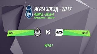 LMS vs LPL, game 1