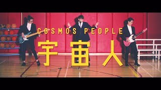 "宇宙人 (Cosmos People) ""これが僕の愛し方 / That's the Way I Love / 這就是我愛你的方法"" Official Music Video (日本語字幕付き)"