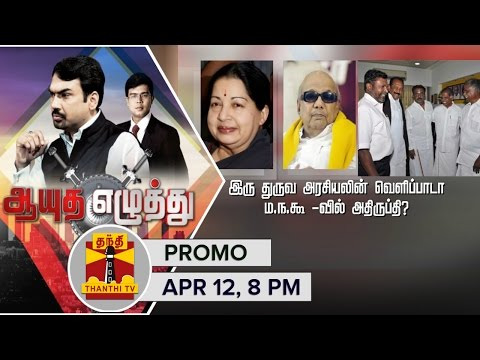 Ayutha-Ezhuthu--Is-Discontent-in-PWF-an-Expression-of-Bipolar-Politics--12-04-2016-Promo