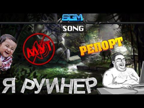 Я - РУИНЕР [Song]