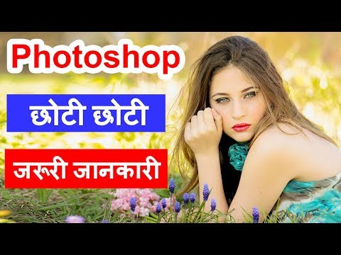 photoshop tutorial for beginners in hindi | Basic starting information | learn photoshop