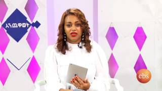 Enechewawt Season 6 EP 1:  Interview with Seble Mezmur