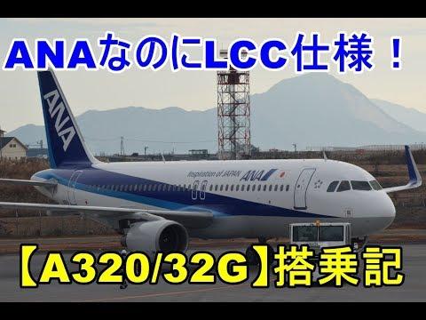 ANA史上最狭機材!? LCC仕様のA320/32G搭乗記 元バニラエア機
