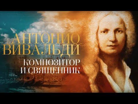АНТОНИО ВИВАЛЬДИ - КОМПОЗИТОР И СВЯЩЕННИК