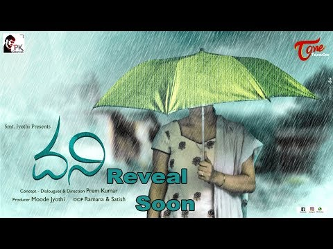 Dhani | Telugu Short Film Trailer 2018 | by Prem Kumar | TeluguOne