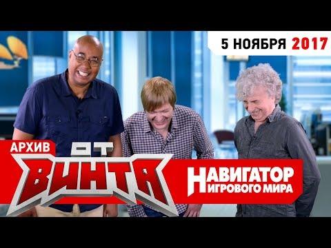 [АРХИВ] ОТ ВИНТА: ПЕТР ГЛАНЦ, ВЕДЬМАК, ГОТИКА и трудности дубляжа