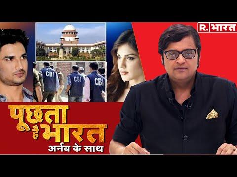 CBI जांच में सामने आएगा Sushant का सच ! देखिए Poochta Hai Bharat, Arnab के साथ !