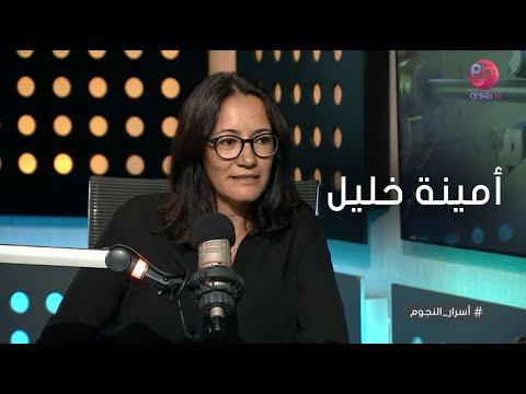 فيديو- مريم أبو عوف: أحببت أمينة خليل من أول مقابلة