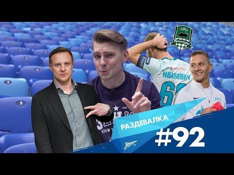 «Раздевалка» на «Зенит-ТВ»: выпуск №92 - DomaVideo.Ru