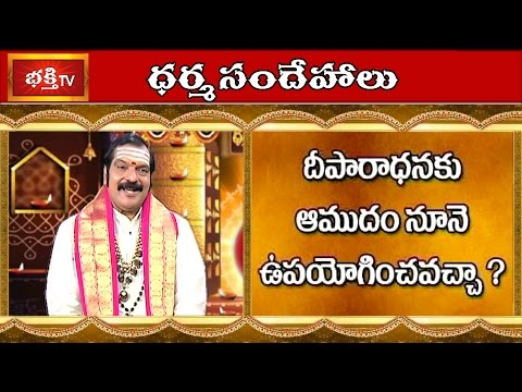 Can we use Castor Oil to Deeparadhana? || Dharma Sandehalu || Bhakthi TV