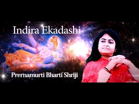 Importance of Indira Ekadashi & इंदिरा एकादशी व्रत कथा  [Prernamurti Bharti Shriji]