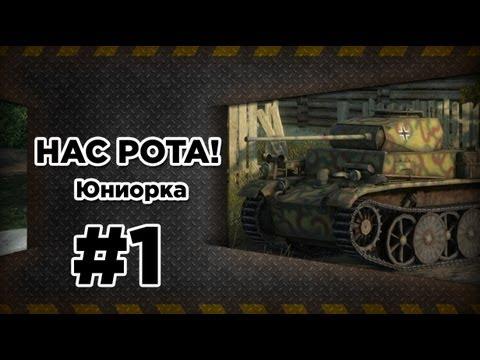 WoT - Нас рота! №1: Юниорка. via MMORPG.su