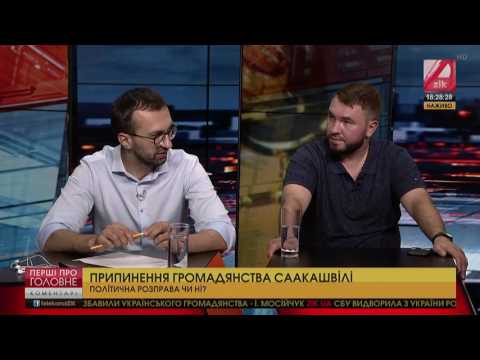 Лещенко на zik: Порошенко забрал гражданство у Саакашвили, чтобы выдавить из страны