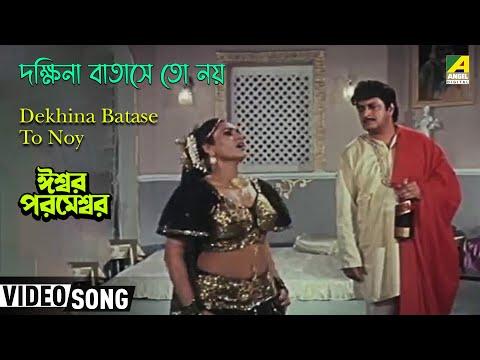 Video Dekhina Batase To Noy | Iswar Parameswar | Bengali Movie Song | Kumar Sanu download in MP3, 3GP, MP4, WEBM, AVI, FLV January 2017