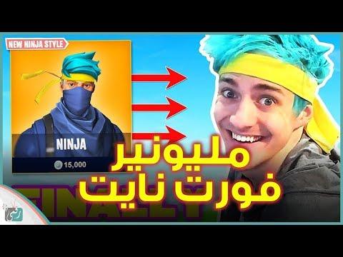 العرب اليوم - نينجا فورت نايت قصة نجاح من لاعب هاوي إلى مليونير