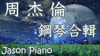 Video Jay Chou Piano Music  |  1 HOUR Relaxing Music Mix ❤ | Beautiful Piano Music for Studying MP3, 3GP, MP4, WEBM, AVI, FLV Juli 2018