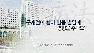 구개열이 환아 발음 발달에 영향을 주나요? 미리보기