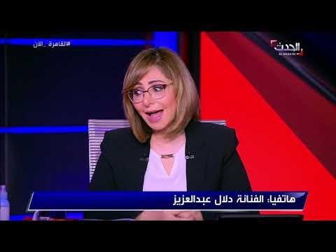 """دلال عبد العزيز: رجاء الجداوي استحقت لقب """"عطاء"""" الجداوي"""