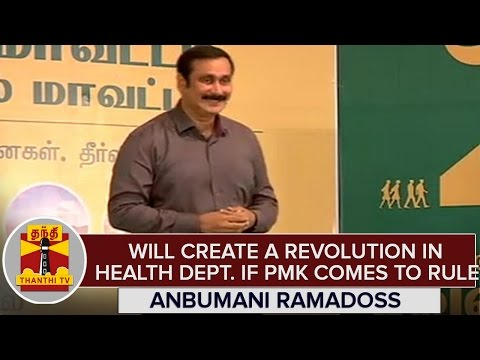 Will-Create-a-Revolution-in-Health-Dept-If-PMK-Comes-To-Rule-in-TN--Anbumani-Ramadoss