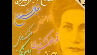 Molouk Zarrabi - Dar Baharan (Segah) |ملوک ضرابی - در بهاران