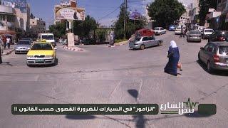"""نبض الشارع - """"الزامور"""" في السيارات للضرورة القصوى حسب القانون الفلسطيني"""