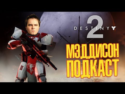 Мэддисон - Подкаст - Почему Destiny 2 сдохла и тухнет
