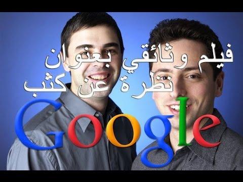 وثائقي : شركة جوجل