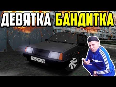НАША ДЕВЯТКА БАНДИТКА В SAMP! - Luxe RP