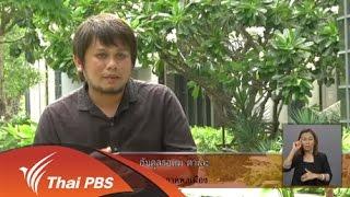 เปิดบ้าน Thai PBS - สื่อภาคพลเมืองจากจังหวัดชายแดนใต้