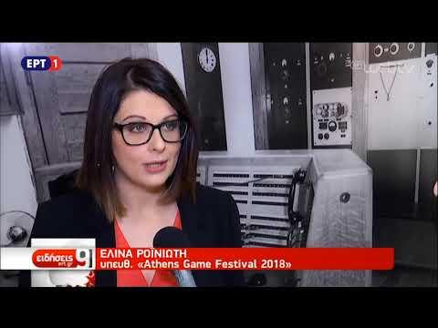 Ραδιοτηλεόραση: Athens Games Festival και το Χρονικό Απελευθέρωσης της Αθήνας | ΕΡΤ
