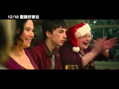 【聖誕好家在】精彩預告