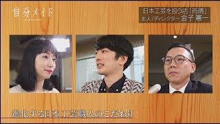 ラジオ「自分メイド」#04本編