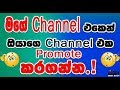 Promote your channel with ESR GEEK SHOW   Sinhala Tutorial