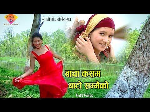 (New Nepali Dohori Song 2018/2075 | Bacha Kasam | Bato sammaiko | Bishnu majhi FT: Ranjita,Deepak - Duration: 38 minutes.)