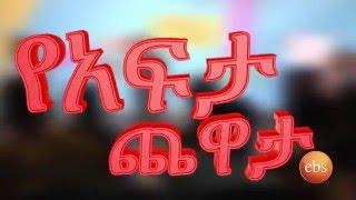 Ye Afta Chewata Season 1 Ep 8 - part 1