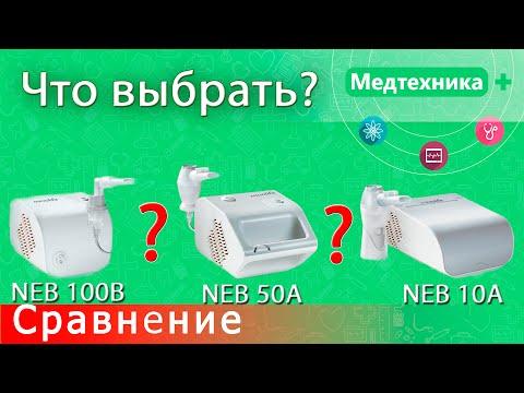Сравнение компрессорных (небулайзеров) ингаляторов Microlife neb 100B, 50A и 10A