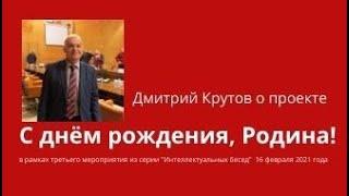 Дмитрий Крутов о проекте