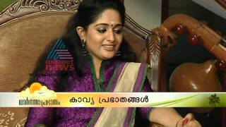 Kavya Madhavan about Daily Routines And Her Health Care-watch it
