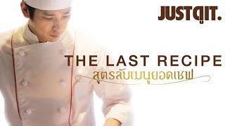 รู้ไว้ก่อนดู The Last Recipe สูตรลับเมนูยอดเชฟ #JUSTดูIT