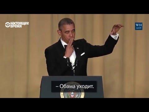 Последняя речь Обамы на президентском сроке США [стендап от Барака] (видео)