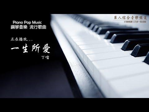 丁噹 - 一生所愛 (鋼琴音樂 流行歌曲 Piano Pop Music)
