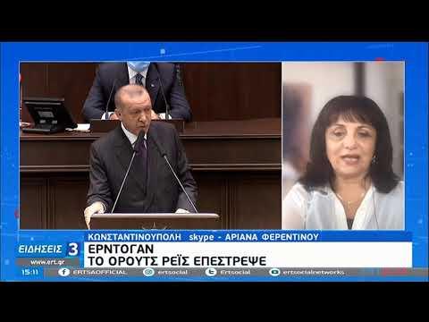 Ερντογάν : Η Ελλάδα και η Κύπρος δεν τήρησαν τις υποσχέσεις τους σε ΕΕ και ΝΑΤΟ | 14/10/2020 | ΕΡΤ