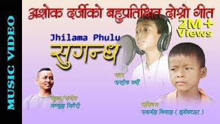 Jhilama phulu...|| Ashok Darji || Second Official Song || Ft. Smile Dhimal (Bhuikatahar) ||2075/2018