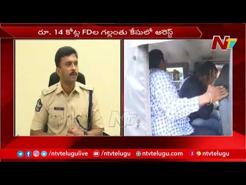 Police Arrested 2 Accused in AP Government FD Scam   NTV