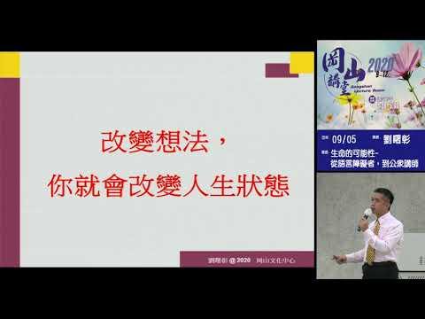 20200905高雄市立圖書館岡山講堂—劉曙彰「生命的可能性-從語言障礙者,到公眾講師」—影音紀錄