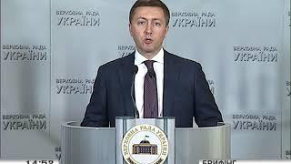 Сергій Лабазюк. Брифінг у ВР (19.10.2017)