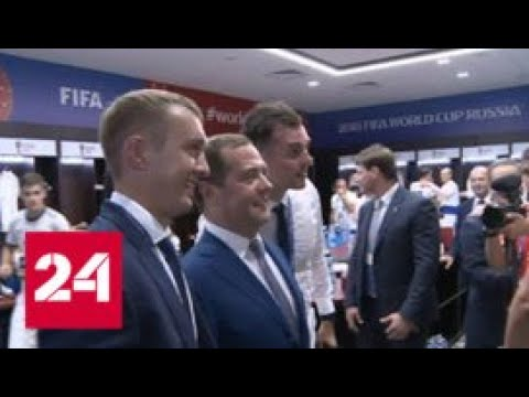 Медведев поздравил российских футболистов - Россия 24 - DomaVideo.Ru