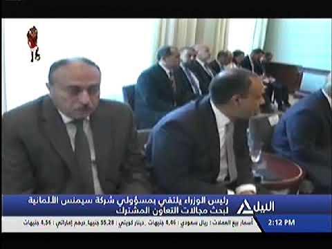 رئيس الوزراء يرافقه وزير النقل و عدد من الوزراء خلال المنتدى العربى الالمانى