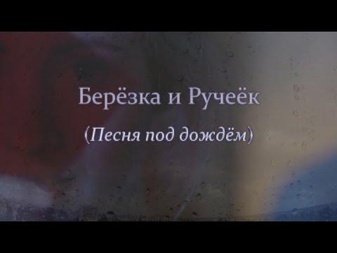 Березка и Ручеек (клип)
